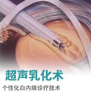 个性化白内障诊疗技术